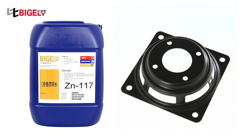 山东济南朱先生使用比格莱镀锌三价铬黑色钝化液Zn-117效果图