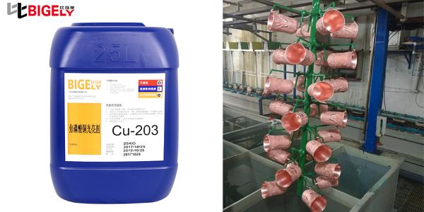 焦磷酸盐镀铜光亮剂应用过程中出现电流开不大、沉积速度慢的4个原因