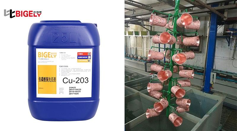 比格莱焦磷酸盐镀铜光亮剂Cu-203生产图