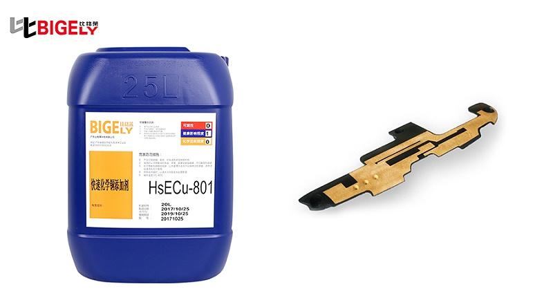 比格莱化学铜添加剂HSECu-801效果图