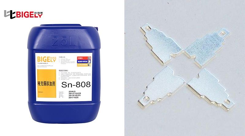 比格莱雾锡添加剂Sn-808效果图