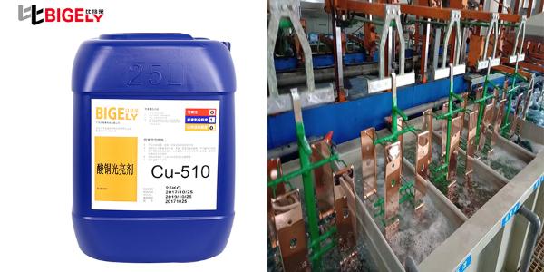 使用酸铜光亮剂的镀液中,高酸低铜和高铜低酸有什么区别呢?