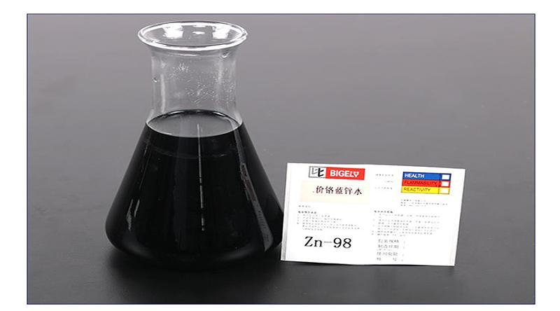 比格莱三价铬蓝锌钝化剂Zn-98