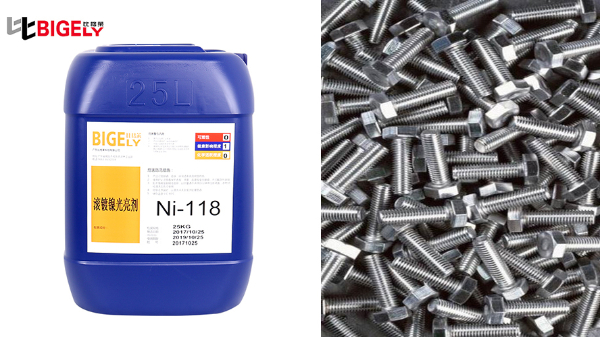滚镀镍工件孔隙率高、容易发黄,试试这款滚镀镍光亮剂