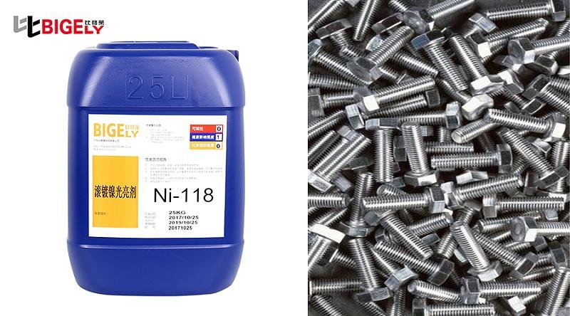 福建厦门洪先生使用比格莱滚镀镍光亮剂Ni-118效果图