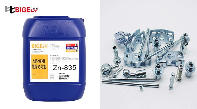 江门赵先生使用比格莱氯化钾镀锌光亮剂Zn-835效果图