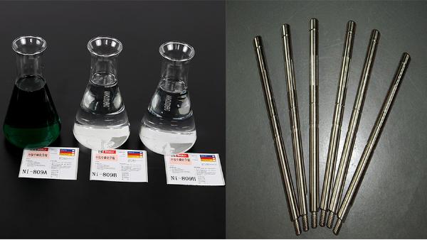 工件化学镍镀层亮度不好、性能不稳定,试试这款化学镀镍药水