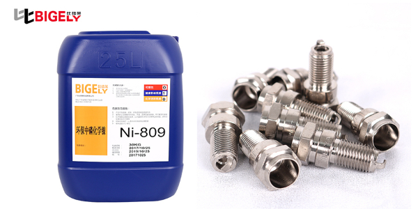 化学镀镍药水价格每公斤多少钱?关键要看药水的浓度!