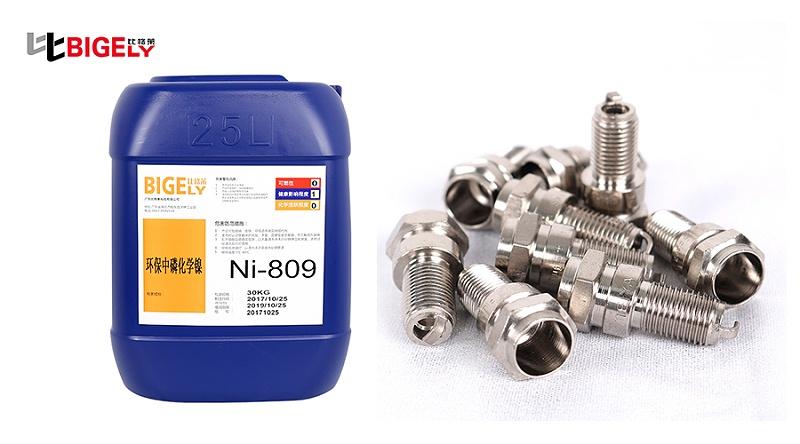 比格莱化学镀镍药水Ni-809