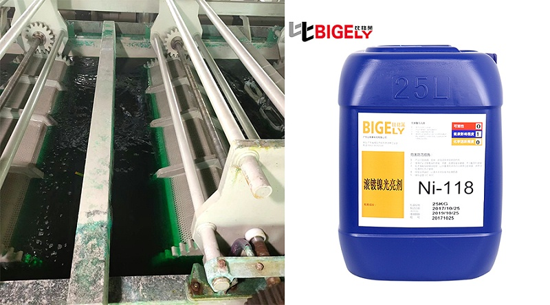 苏州汪先生使用比格莱的滚镀镍光亮剂Ni-118生产图