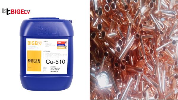 电镀酸铜光剂应用过程中,需注意避免酸铜镀液受到污染