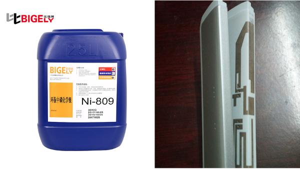 使用化学镀镍药水生产时镀层容易露铜或阴阳色,清洗水的质量很重要!
