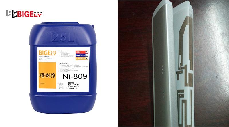 彭先生的LDS工件使用比格莱化学镀镍药水Ni-809生产效果图