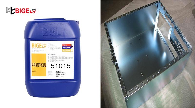 比格莱碱性镀锌添加剂51015生产效果图