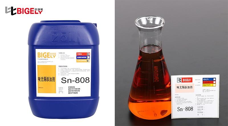 比格莱雾锡添加剂Sn-808