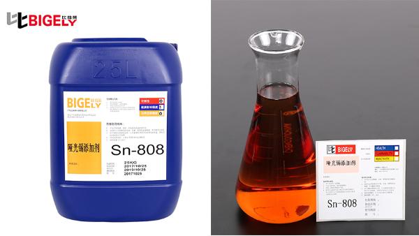 雾锡工件镀层高温焊锡时容易变色或变暗,试试这款雾锡添加剂