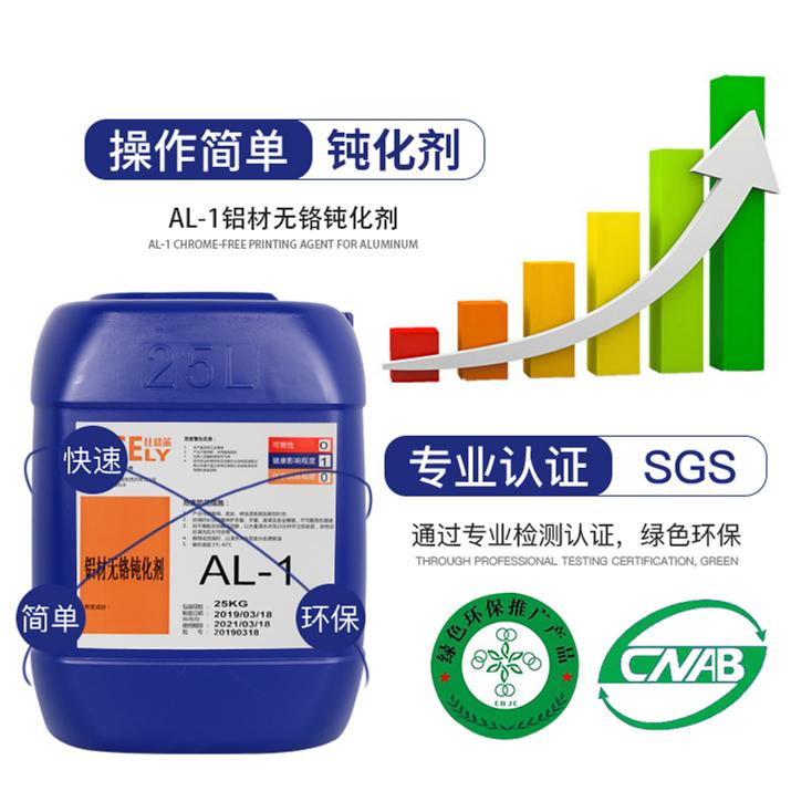 AL-1铝材无铬钝化剂