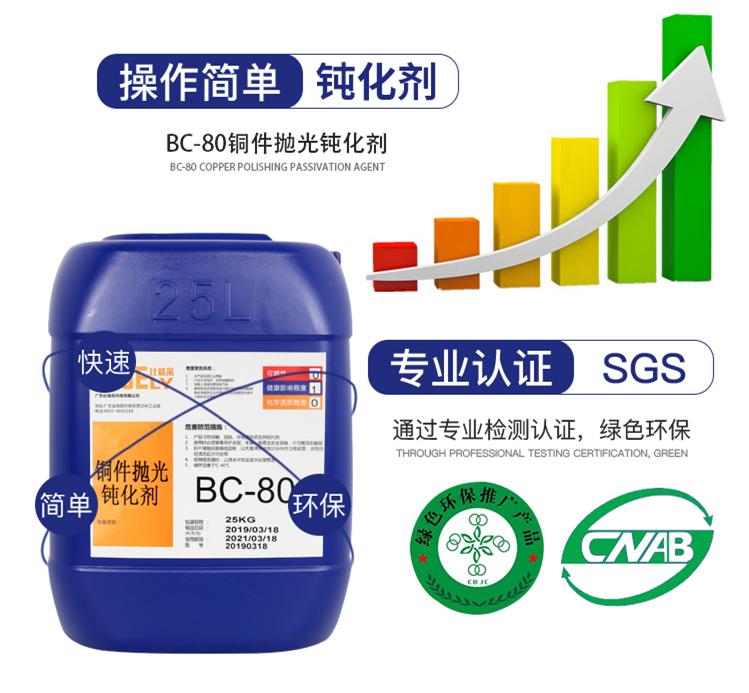 BC-80铜件抛光钝化剂