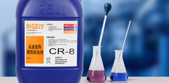 CR-8高速装饰镀铬添加剂
