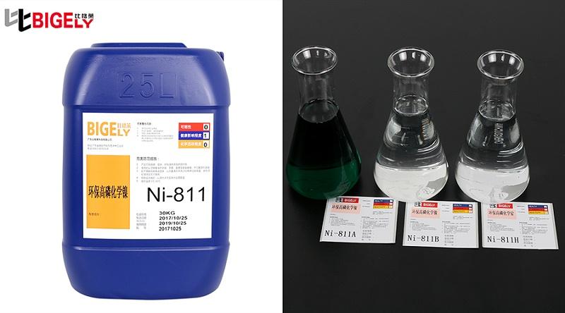 比格莱高磷化学镀镍添加剂Ni-811