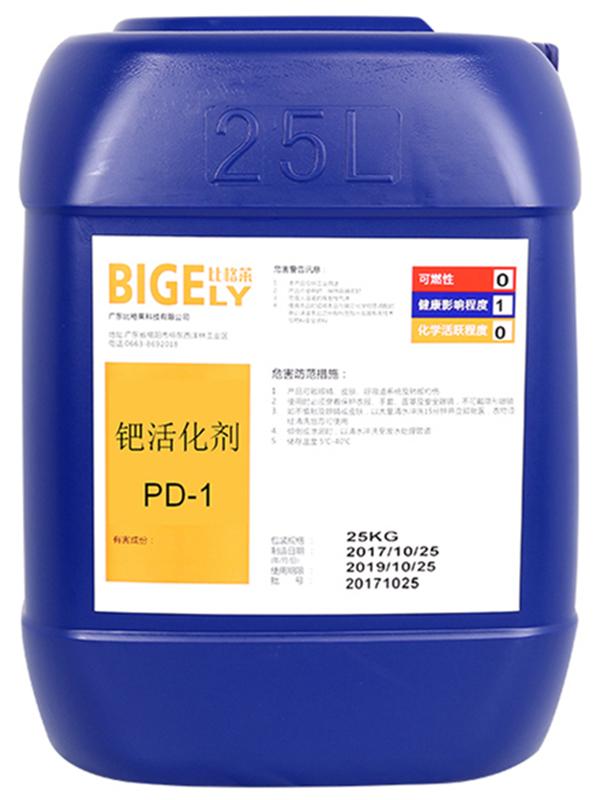PD-1钯活化剂