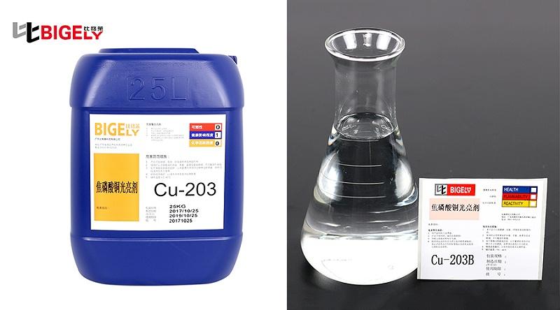 比格莱焦磷酸铜光亮剂Cu-203产品图