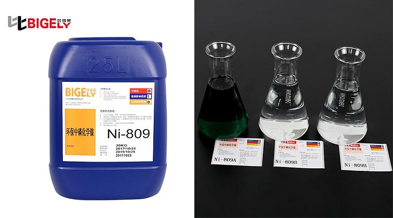 比格莱化学镀镍药水Ni-809产品图