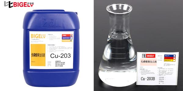 使用焦磷酸铜光亮剂时,镀液铜粉较多、镀层容易有毛刺的4个原因