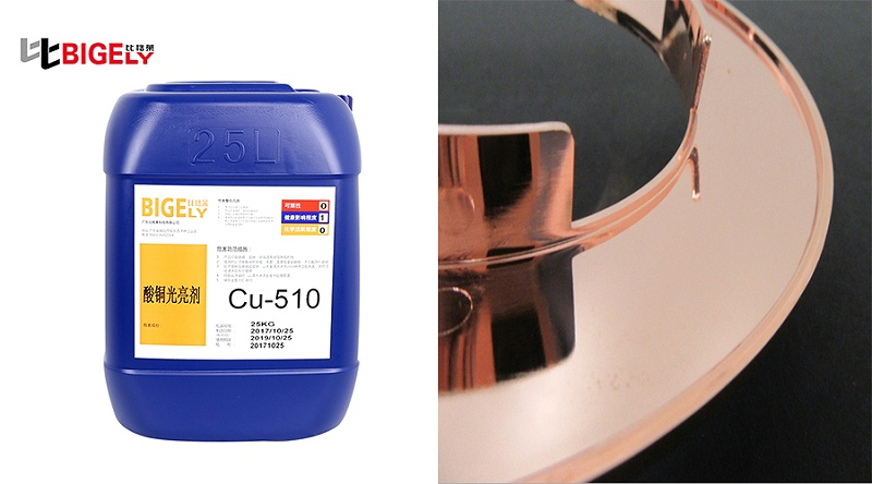 比格莱酸铜光剂Cu-510使用效果图