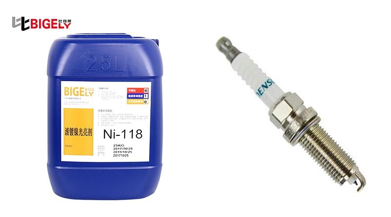 宁波郑先生的火花塞工件使用比格莱的滚镀镍光亮剂Ni-118生产效果图