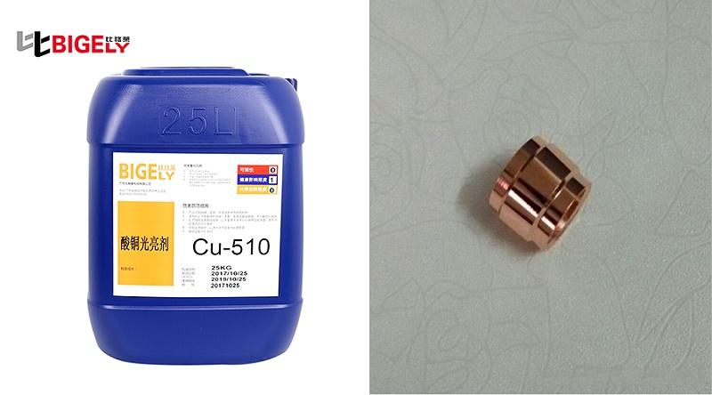 比格莱酸铜光剂Cu-510生产效果图