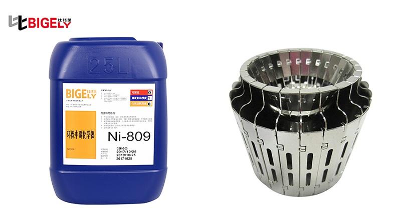 比格莱化学镍药水Ni-809使用效果图
