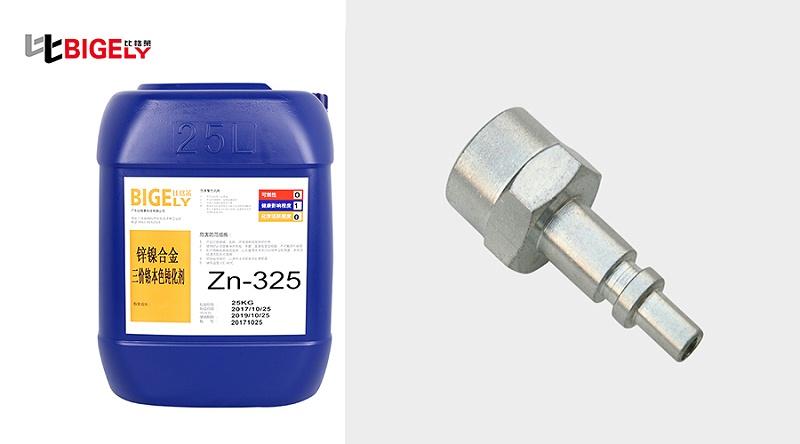 东莞江先生使用比格莱锌镍合金本色钝化剂Zn-325效果图