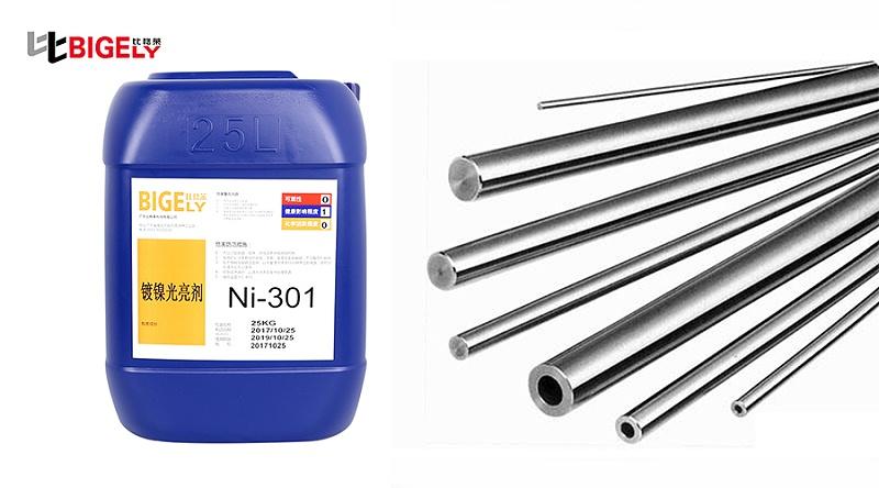 西安秦先生使用比格莱电镀镍添加剂Ni-301效果图