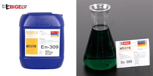 塑料工件使用碱性化学镍添加剂打底时,工件绝缘层出现溢镀现象的原因
