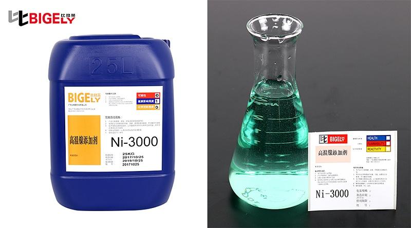 比格莱高温镍添加剂Ni-3000