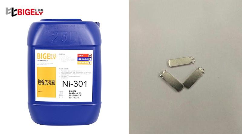 南京李先生使用比格莱镀镍光亮剂Ni-301效果图
