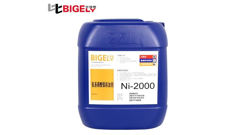 比格莱氨基磺酸镍添加剂Ni-2000