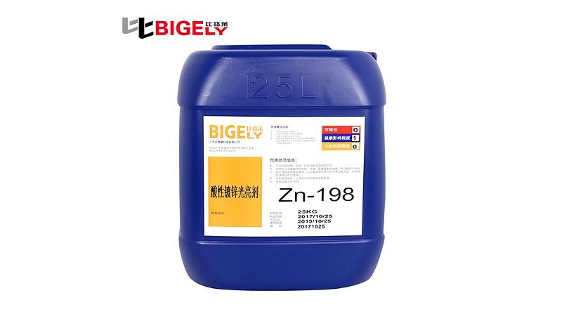 比格莱氯化钾镀锌光亮剂Zn-198