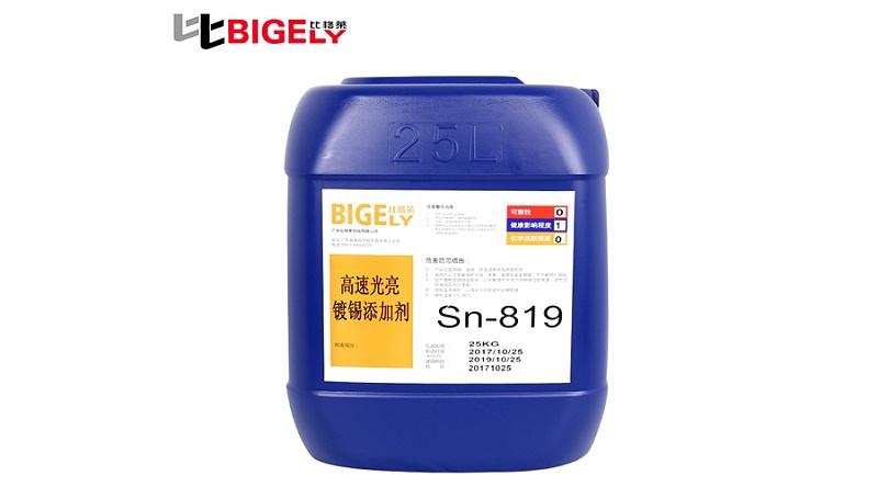 比格莱甲基磺酸镀锡添加剂