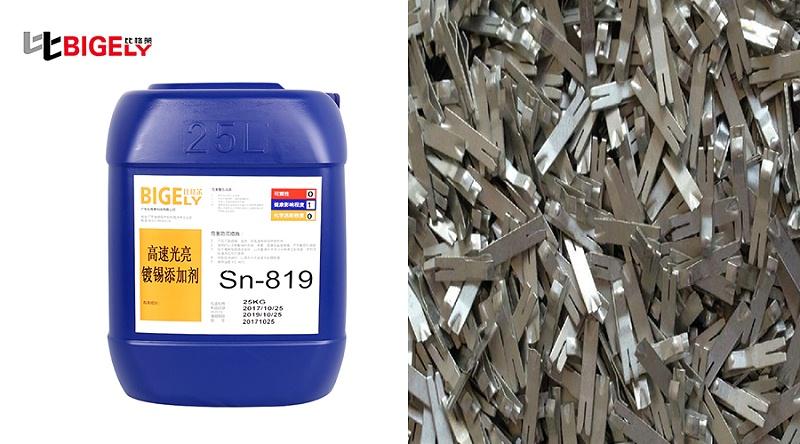 比格莱甲基磺酸盐镀锡光亮剂Sn-819生产效果图