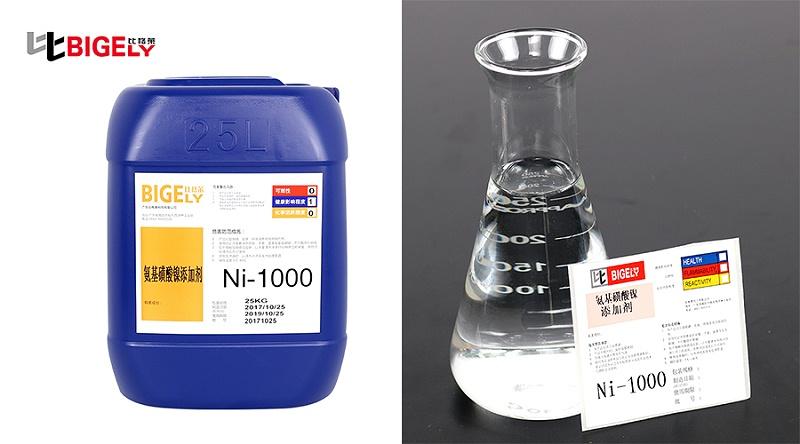 比格莱氨基磺酸镍镀镍添加剂Ni-1000产品图
