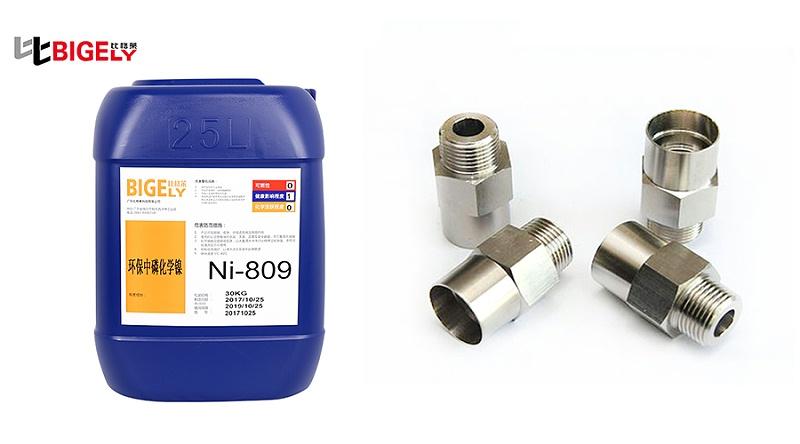 比格莱中磷化学镍添加剂Ni-809产品效果图