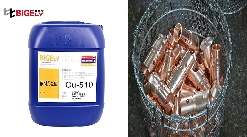 比格莱酸铜光亮剂Cu-510产品效果图