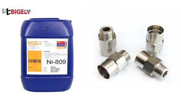 中磷镍工件镀层的光亮度总是太亮,快试试这款中磷化学镍添加剂