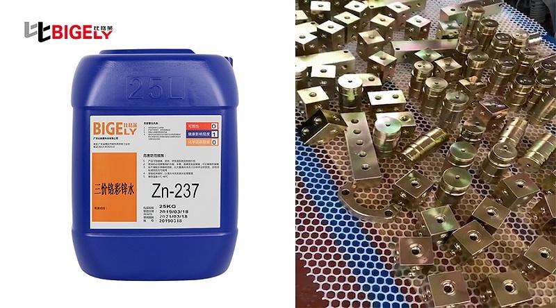 惠州戴先生的工件使用比格莱镀锌三价铬彩色钝化剂Zn-237效果图