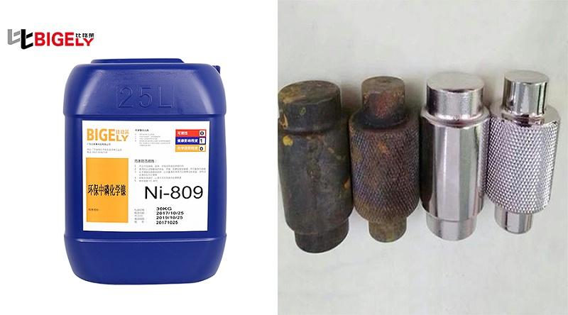 比格莱合金催化液Ni-809产品效果图