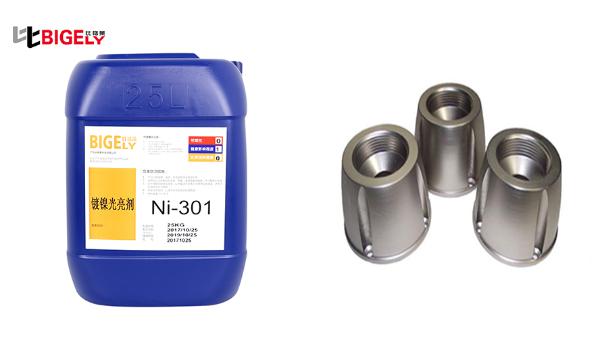 工件电镀镍沉积速度慢、镀层结合力差,不妨试试这款镀镍光亮剂