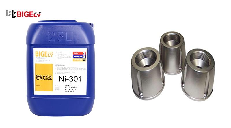 比格莱镀镍光亮剂Ni-301使用效果图