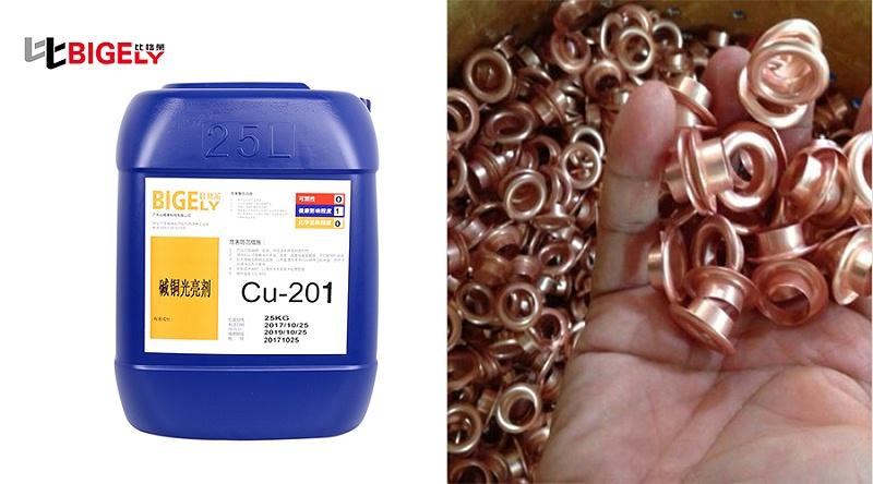 比格莱碱性镀铜光亮剂Cu-201生产效果图